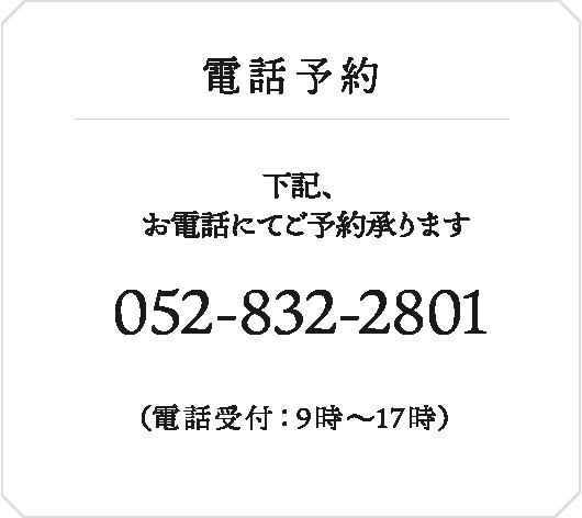 電話予約 お電話にてご予約承ります(電話受付:9時~18時)