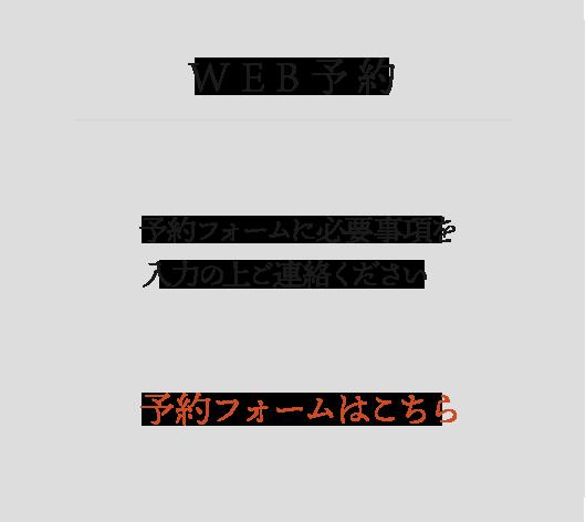 WEB予約 予約フォームに必要事項を入力の上ご連絡ください 予約フォームはこちら