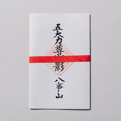 五大力尊御影(盗難除け)