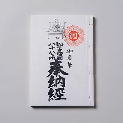 知多四国納経帳