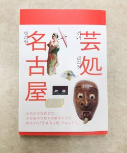 書籍『芸処 名古屋』(講座テキスト)