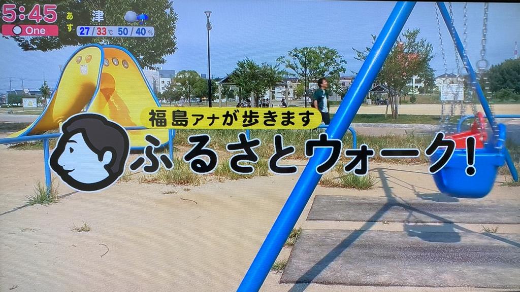 東海テレビニュースONEキャプチャ