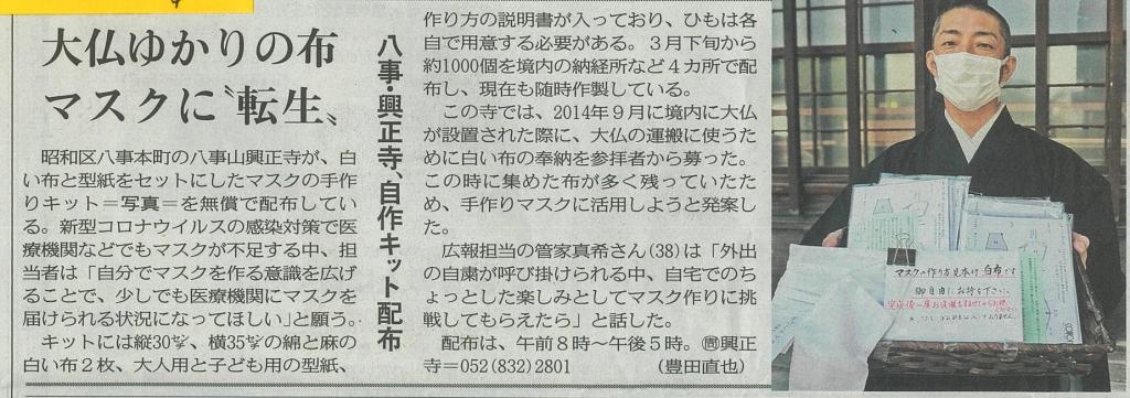 中日新聞_20200412