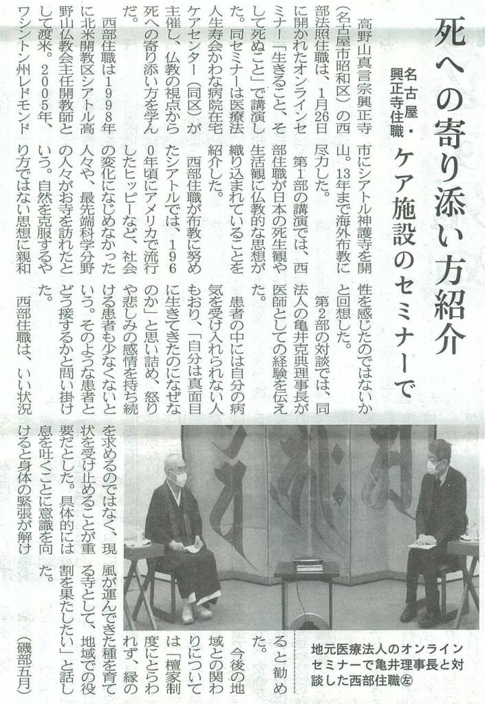 中外日報第28650号記事