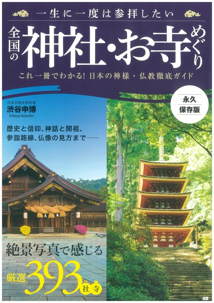 一生に一度は参拝したい全国の神社・お寺めぐり表紙