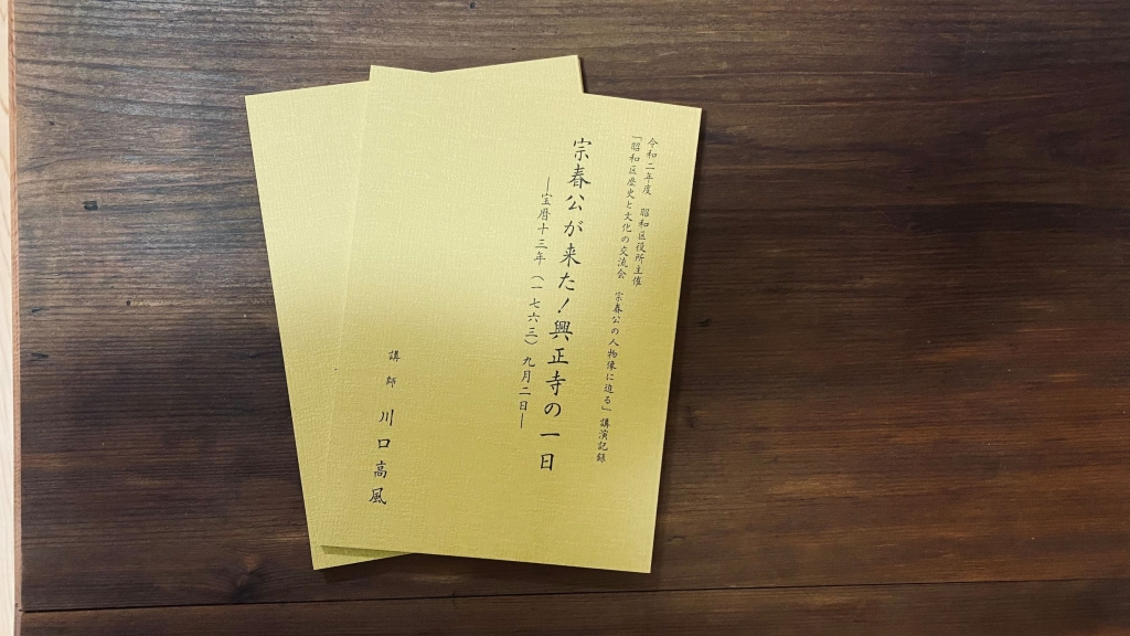 昭和区歴史と文化の交流会「宗春公が来た!興正寺の一日」講演会記録